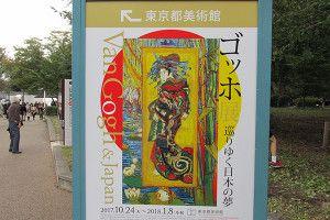 『ゴッホ    巡りゆく日本の夢』展