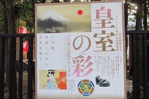 『皇室の彩』展