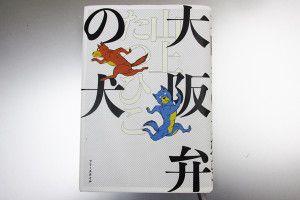 『大阪弁の犬』(山上たつひこ著・フリースタイル刊)