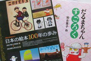 『日本の絵本 100年の歩み』展