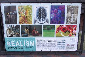 『REALISM   現代の写実 ー  映像を超えて』展