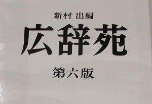 永六輔さんと『広辞苑』