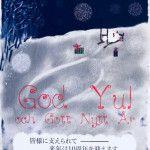 寒がりやのクリスマスカード