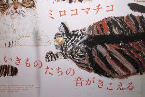 『ミロコマチコ』展