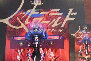 電動人形師の世界