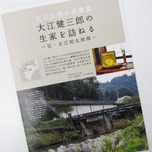 大江健三郎の生家を訪ねる ー 兄・大江昭太郎邸 ー『チルチンびと』95号の予告篇 。その4