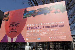 サヴィニャック ー パリにかけたポスターの魔法