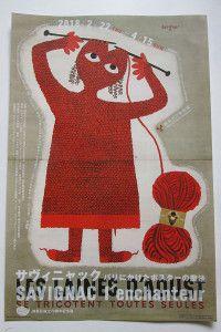 サヴィニャック ー パリにかけたポスターの魔