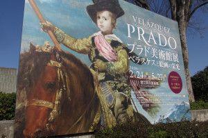 プラド美術館展 ー ベラスケスと絵画の栄光