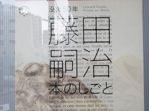 没後 50年『藤田嗣治』展