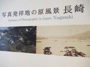 写真発祥地の原風景  長崎