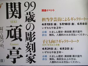 『99歳の彫刻家   関頑亭 ー 声字実相義』展