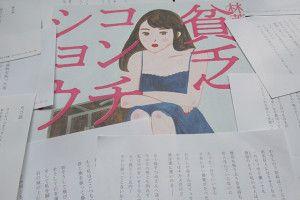 『林芙美子  貧乏 コンチクショウ』展