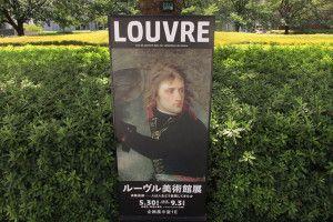 ルーヴル美術館展