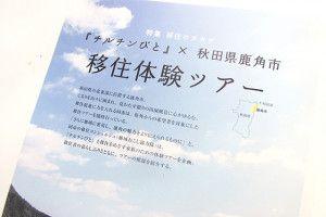 行くぞ ! 秋田県鹿角市  移住体験ツアー