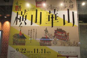 『横山崋山』展