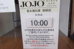 国立新美術館『JOJO』