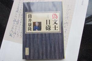 筒井康隆展
