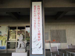 『斉白石』展