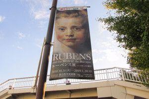 ルーベンス展 ー バロックの誕生