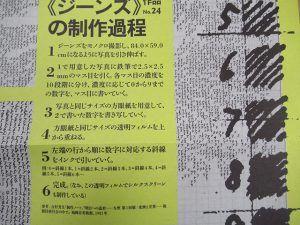 『吉村芳生 超絶技巧を超えて』展