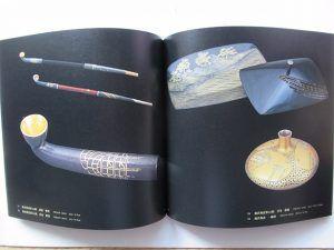 人間国宝、桂  盛仁  金工の世界  ー  江戸彫金の技