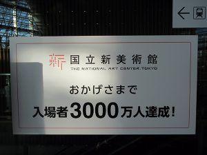 Leiko Ikemura 展