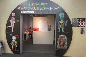 『チェコの現代 糸あやつり人形とアート・トイ』展