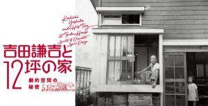 吉田謙吉と12坪の家  ー  劇的空間の秘密