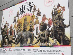 『東寺  空海と仏像曼荼羅』展