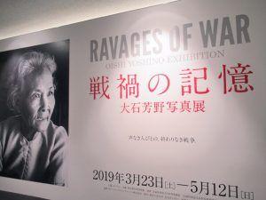 戦禍の記憶 大石芳野写真展