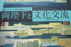 『両陛下と文化交流』展