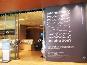 information or inspiration?