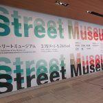 ストリート ミュージアム
