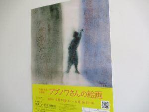 ブブノワさんの絵画展
