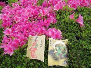 美を紡ぐ 日本美術の名品