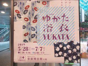 ゆかた 浴衣 YUKATA ー すずしさのデザイン、いまむかし