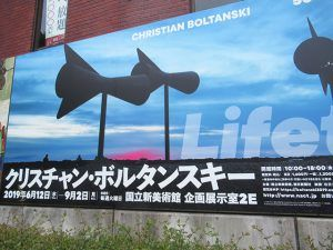 『クリスチャン・ボルタンスキー』展