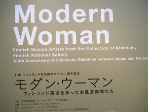 Modern   Woman  モダン・ウーマン展