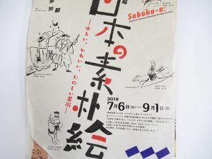 『日本の素朴絵』展