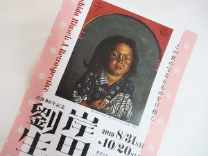『岸田劉生』展