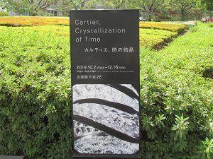カルティエ 、時の結晶 展