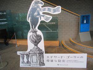 『エドワード・ゴーリーの優雅な秘密』展