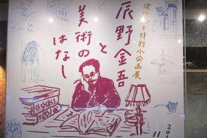 『辰野金吾と美術のはなし』展(