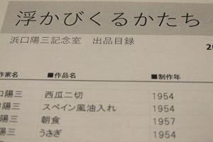浜口陽三記念室「浮かびくるかたち」