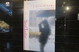 『永遠のソール・ライター』展