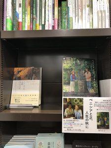丸善 京都本店