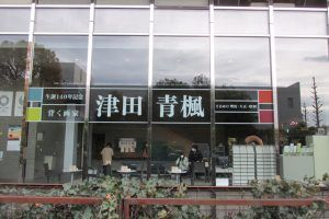 『生誕 百四〇年記念 津田青楓』展