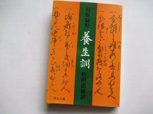 貝原益軒『養生訓』(中公文庫)