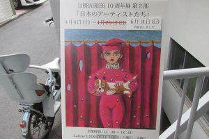 Galerie LIBRAIRIE6 10周年記念展